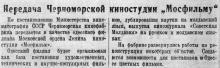 Заметка в газете «Большевистское знамя», 09 сентября 1951 г.