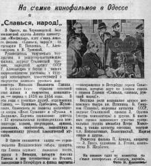 Заметка в газете «Большевистское знамя», 17 октября 1951 г.