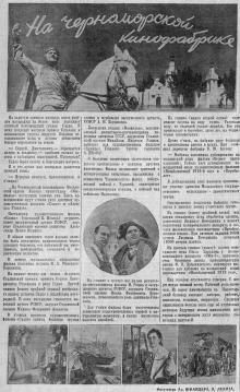 Заметка в газете «Большевистское знамя», 08 июня 1952 г.