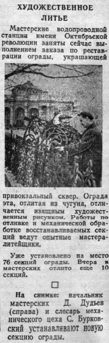 Заметка в газете «Знамя коммунизма», 26 апреля 1955 г.