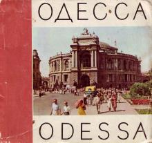 1965 г. Фотоальбом «Одесса» (на русском и английском языках). Автор текста Н.А. Брыгин. Издательство «Маяк»