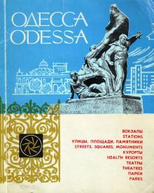 1971 г. Одесса. Достопримечательности. Сдано в набор в 1969 г. 144 стр. Издательство «Маяк»