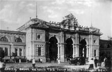 Одесса. Вокзал. Конец 1930-х гг.