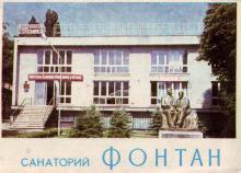 Буклет санатория «Фонтан». 1971 г.