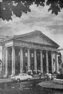 Кинотеатр «Родина». Фото в путеводителе «Одесса». 1975 г.