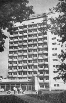 Санаторий-профилакторий завода «Стройгидравлика». Фото в путеводителе «Одесса». 1975 г.