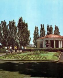Куяльницкий бювет. Фото в буклете 1975 г. «Куяльник». Сдано в набор в 1974 г.