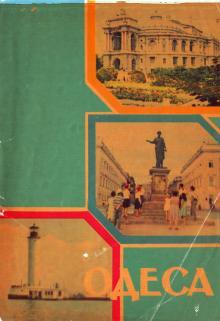 Обкладинка комплекту листівок «Одеса». 1965 р.