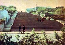 Потьомкінські сходи. Фото А. Підберезського. Поштова листівка з комплекту 1965 р.