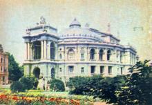 Державний академічний театр опери та балету. Фото А. Підберезського. Поштова листівка з комплекту 1965 р.