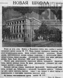 Заметка в газете «Большевистское знамя», 30 июля 1950 г.