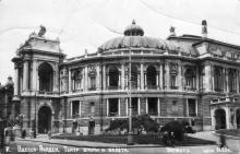 Одесса. Академ. театр оперы и балета