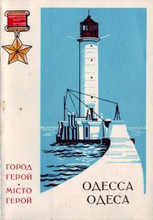 Обложка от набора открыток «Город-герой Одесса», 1978 г.