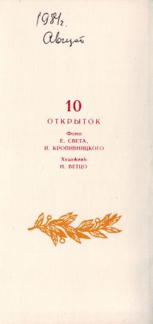 Обложка от набора открыток «Город-герой Одесса», клапан. 1978 г.