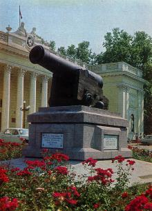 Одесса. Трофейная пушка с фрегата «Тигр». Фото Е. Света. Из набора открыток «Город-герой Одесса». 1978 г.