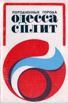 Обложка комплекта открыток  «Одесса — Сплит». 1978 г.