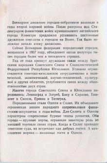 2-я страница обложки комплекта открыток «Одесса — Сплит». 1978 г.