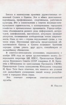 3-я страница обложки комплекта открыток «Одесса — Сплит». 1978 г.