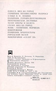 Клапан обложки комплекта открыток «Одесса — Сплит». 1978 г.