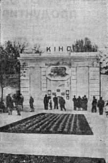 Летний кинотеатр им. 1 мая