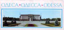 1973 г. Панорамные открытки «Одесса»