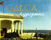 Обкладинка Фотогармошки «Одеса курортна», 1958 р.