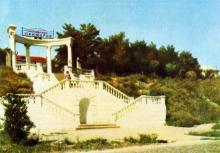 Сходи в санаторій «Примор,я». Фото з фотогармошки «Одеса курортна», 1958 р.