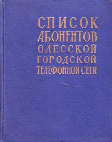 1965 г. Список абонентов Одесской городской телефонной сети