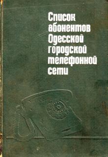 1977 г. Список абонентов Одесской городской телефонной сети. Киев. Издательство «Реклама»