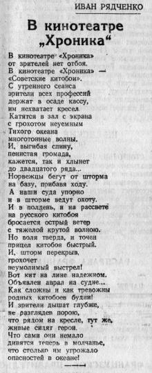 Публикация в газете «Большевистское знамя», 15 декабря 1951 г.