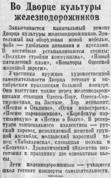 Заметка в газете «Большевистское знамя», 29 октября 1952 г.