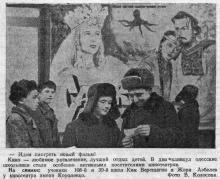 Возле кинотеатра имени Короленко. Фотография  В. Колосова в газете «Знамя коммунизма», 09 января 1953 г.