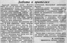 Заметка в газете «Знамя коммунизма», 09 мая 1954 г.