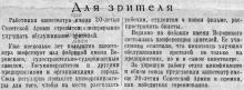 Заметка в газете «Знамя коммунизма», 24 декабря 1954 г.
