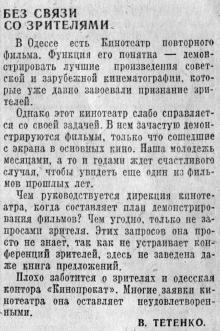Заметка в газете «Знамя коммунизма», 25 декабря 1954 г.