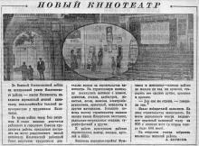 Заметка в газете «Знамя коммунизма» об открытии летнего кинотеатра «Серп и Молот», 20 августа 1955 г.