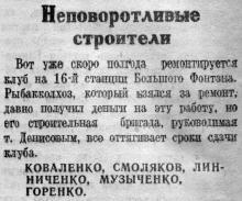 Письмо читателей в газете «Большевистское знамя», 04 апреля 1950 г.