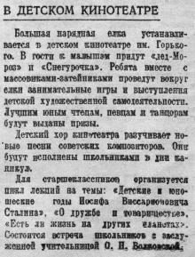 «Большевистское знамя», 27 декабря 1950 г.