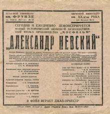 Рекламная листовка кинотеатров «Фрунзе» и «ХХ-летия РККА», 1938 г.