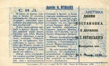 Рекламная листовка показа фильма «С.В.Д.» в кинотеатре Котовского. Фильм снят в 1927 г.