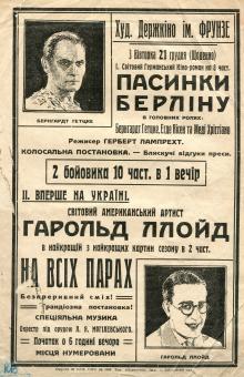 Реклама кинотеатра им. Фрунзе. Вторая половина 1920-х гг.
