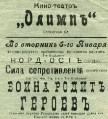 Афиша кинотеатра «Олимп», 1915 г.