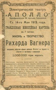 ����� ���������� �������, 1913 �.