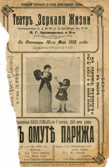 Реклама иллюзиона «Зеркало жизни», 1913 г.