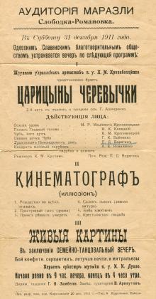 Афиша аудитории Маразли, 1911 г.