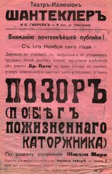 Реклама иллюзиона «Шантеклер»
