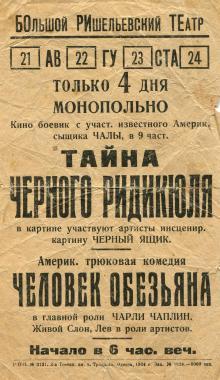 Реклама Большого Ришельевского театра, 1924 г.