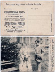 Реклама иллюзиона «Художественный» на почтовой карточке, 1915 г.
