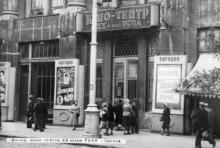 Кинотеатр «Украина»