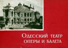 Фотобуклет «Одесский театр оперы и балета», 1961 г.